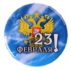 """Значок закатной """"23 февраля"""" герб России, небо"""
