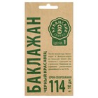 Семена Баклажан Черный красавец среднеспелый, крафт, 0,3 г