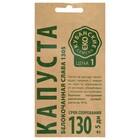 Семена Капуста белокачанная Слава 1305 средняя, крафт, 0,5 г