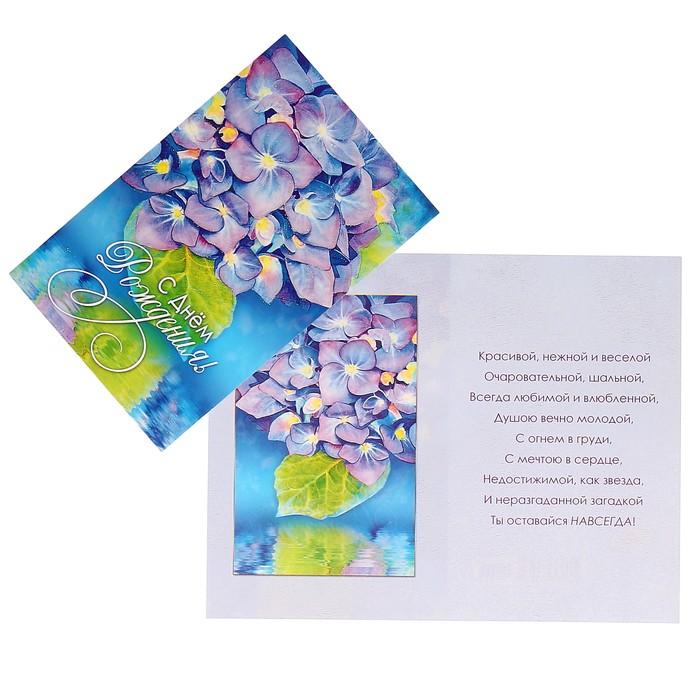 Юбилеем тюльпаны, фото открытки с днем рождения девушке с гортензиями