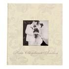 Фотоальбом на 50 фото 10х15 см Diesel  Wedding story