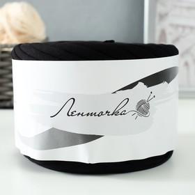Пряжа трикотажная широкая 100м/330гр, ширина 7-9 мм (черный)