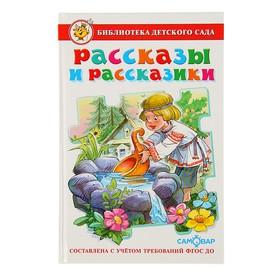 Рассказы и рассказики «Сборник произведений для детей дошкольного возраста»