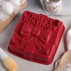 Форма для выпечки Happy Birthday 21,5х20х6,9 см, цвета МИКС