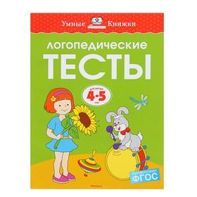 Логопедические тесты: для детей 4-5 лет. Земцова О. Н.