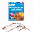 Пакеты для запекания, 30х40 см, 5 шт, 15 мкм, с термостойкими клипсами, от -80 до +230 °C