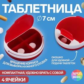 Таблетница, 4 секции, цвет МИКС