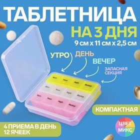 Таблетница-органайзер, английские буквы, утро/день/вечер/ночь, 3 контейнера по 4 секции, цвет МИКС
