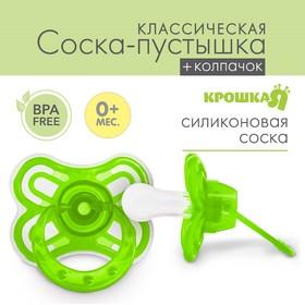Пустышка силиконовая ортодонтическая «Бабочка» с колпачком, от 0 мес., цвет зелёный