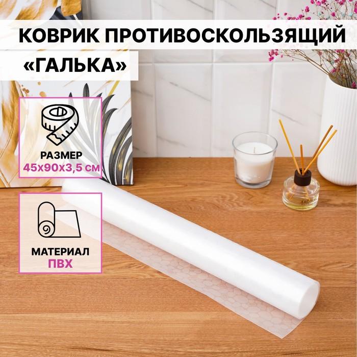 "The Mat is anti-slip 45х90 cm ""Pebble"", color transparent"