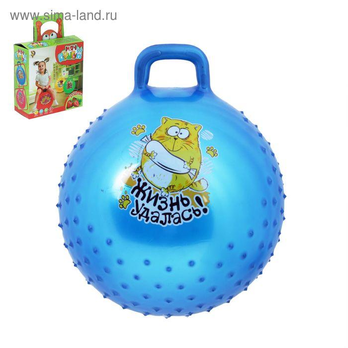 """Мяч-попрыгун с ручкой """"Счастливые улыбки"""" массажный, d=45 см, 350 гр, МИКС"""