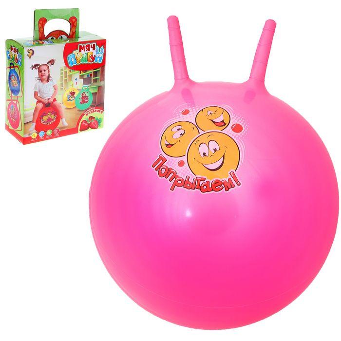 """Мяч-попрыгун с рожками """"Счастливые улыбки"""", d=55 см, 420 гр, МИКС"""