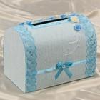 Коробка для денег «Айро», голубая, неразборная