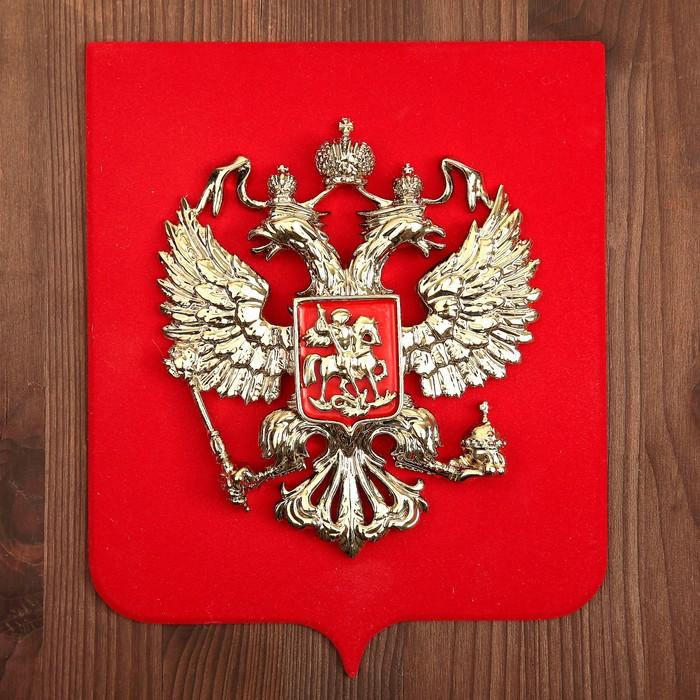 Герб РФ 17х21см горельеф