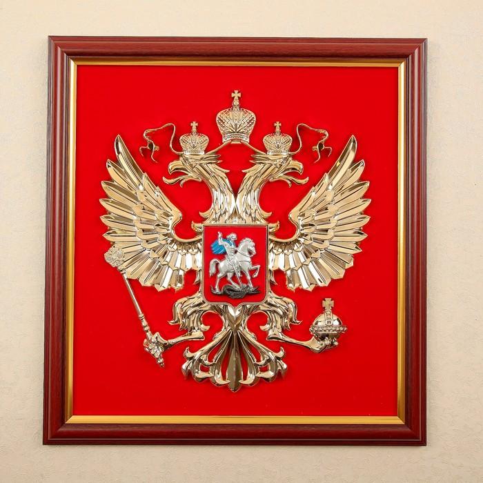 Гербовое панно РФ 40х42 см, рамка красное дерево, металлонапыление
