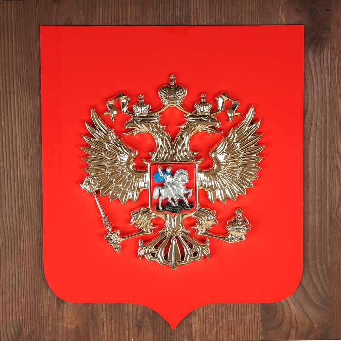 Герб России 30х36см пластик, металлизация