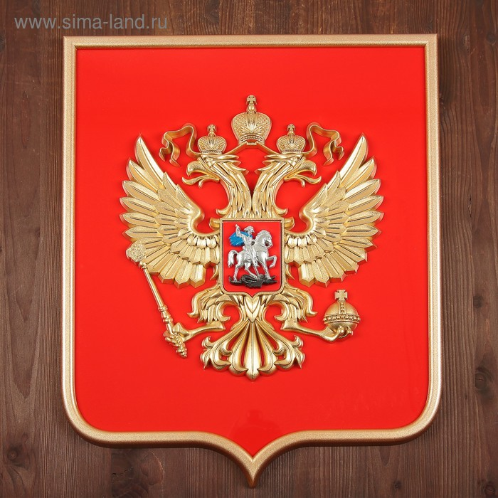 Герб России 42х50см пластик, краска рамка под золото