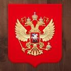 Герб России 22х26см МДФ, краска, кристаллы Сваровски стандарт