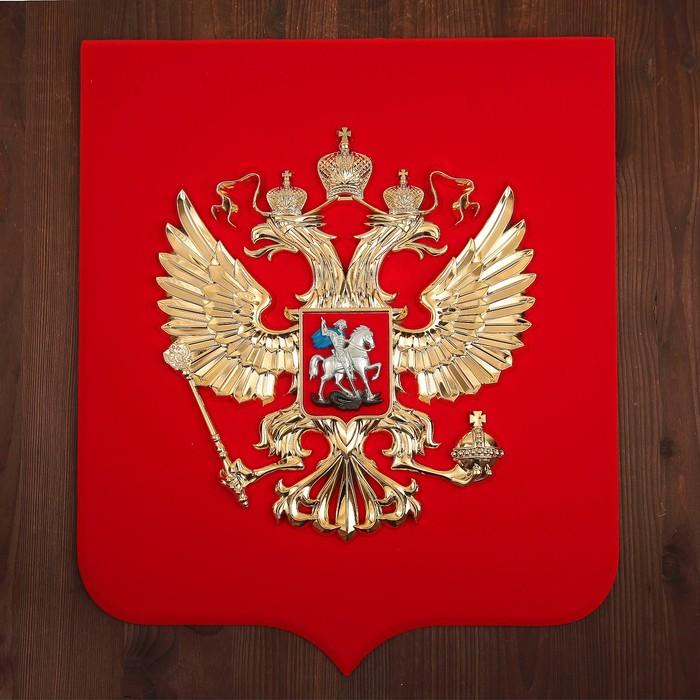 Герб РФ барельеф 40х48см, щит МДФ флокированный, металлонапыление
