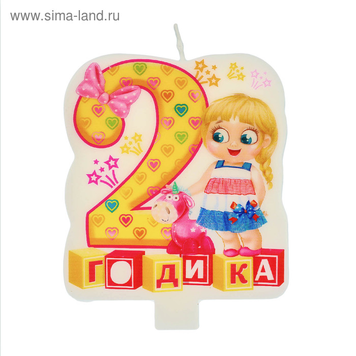 """Candle in cake for girls """"2 years old"""""""