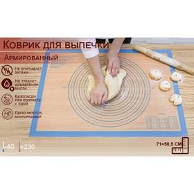 Коврик армированный с разлиновкой 71×50,5 см