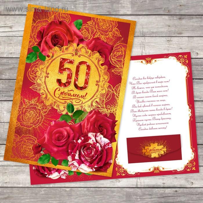 Открытка гигант с конвертом для денег «Юбилей 50», 26 х 36,8 см