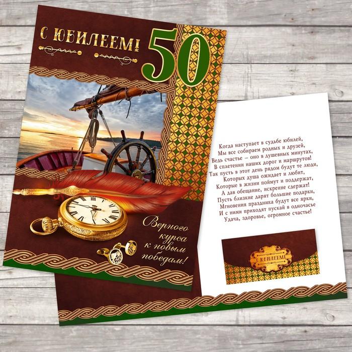 Открытка гигант с конвертом для денег «Юбилей 50», штурвал, 26 × 36.8 см
