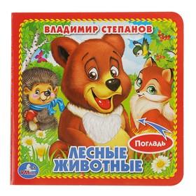 Книжка-картонка с тактильными вставками «Лесные животные», 120 х 120 мм. Степанов В. А.