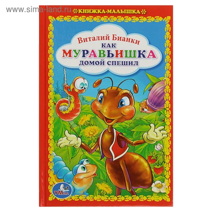 """Книжка-малышка """"Как муравьишка домой спешил"""". Автор: Бианки В."""