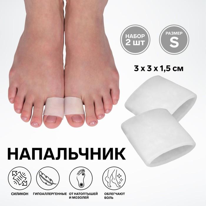 Напальчники для ног, силиконовые, 3 × 2,5 см, пара, цвет белый
