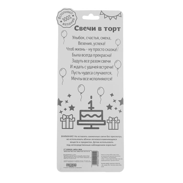 "Набор свечей в торт ""Мне 1 год"" 6 шт - фото 35609524"