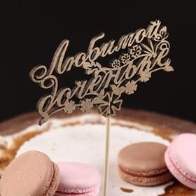Топпер 'Любимой доченьке, с цветочками' на подвесе, золотой Ош