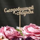 """Топпер """"С годовщиной свадьбы"""" на подвесе, золотой"""