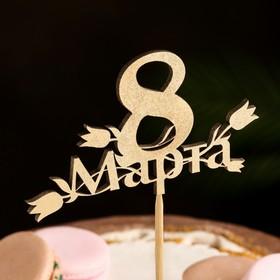 "Топпер ""8 Марта. С тюльпанами"" на подвесе, золотой Дарим Красиво"