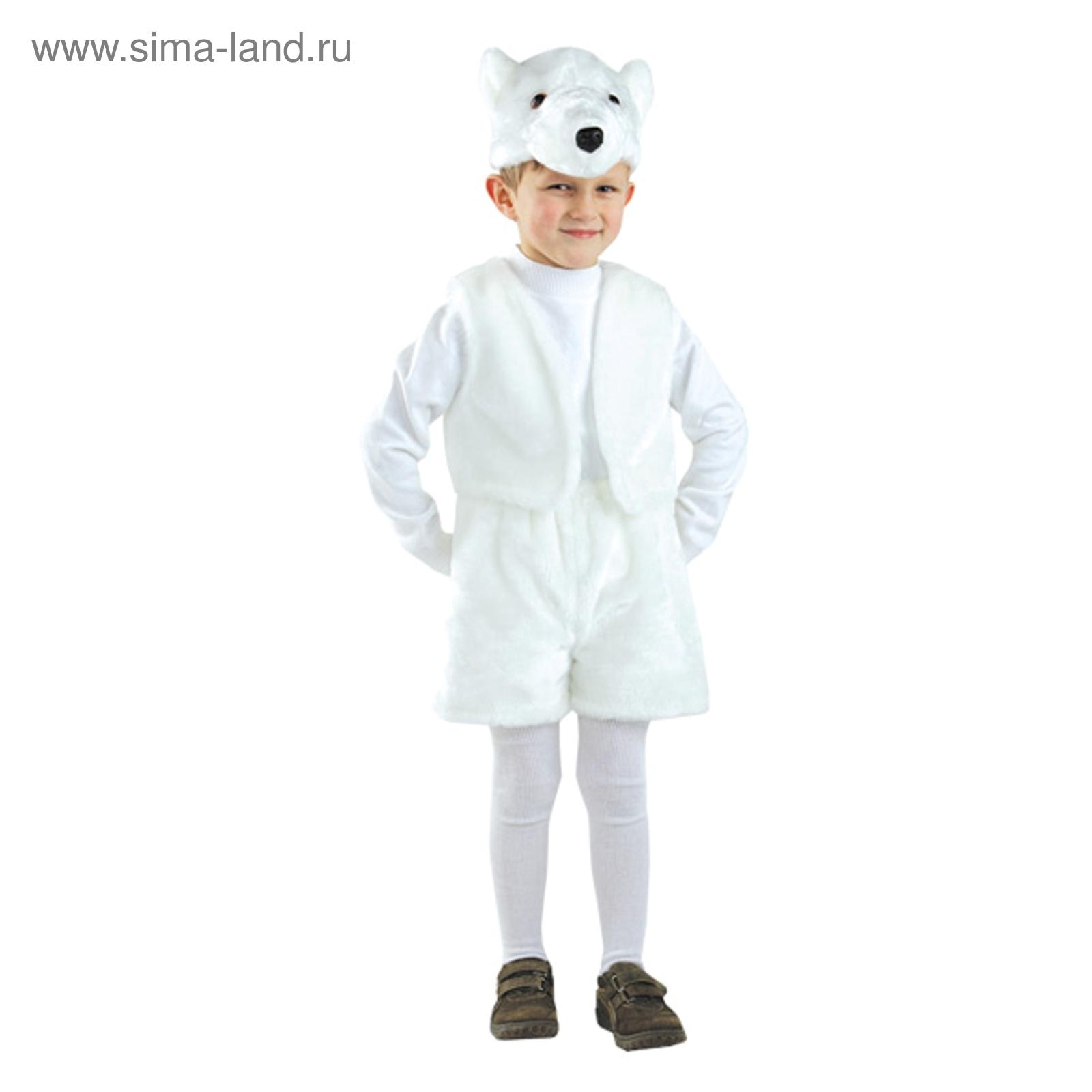 Карнавальный костюм «Белый медведь» b51edca63deab