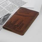 """Обложка для паспорта сувенирная """"Часто летающий пассажир"""", цвет коричневый"""