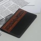 """Обложка для паспорта сувенирная """"Кельтский орнамент"""", цвет чёрный"""