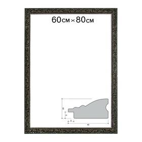 Рама для картин (зеркал) 60 х 80 х 4 см, дерево, «Версаль», цвет чёрный с золотом