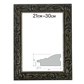 Рама для картин (зеркал) 21 х 30 х 4 см, дерево, «Версаль», цвет чёрный с золотом