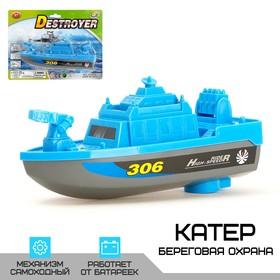 Катер «Береговая охрана», работает от батареек, цвета МИКС.