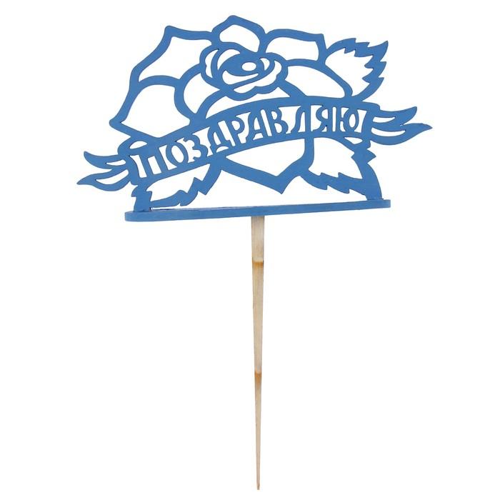 """Подсвечник- топпер """"Поздравляю с розой"""" для 7 свечей, 14,5х8см, синий"""