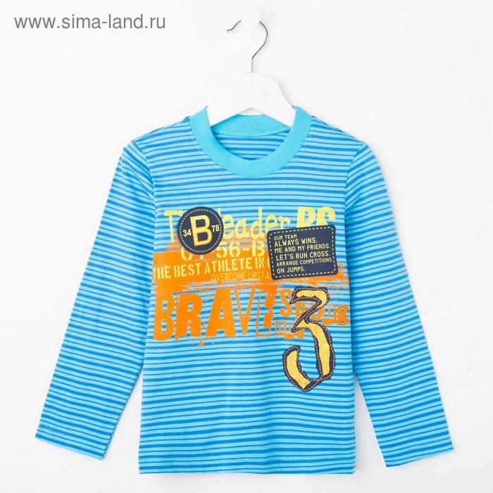 Джемпер для мальчика, рост 98 см, цвет бирюзовый/синий, принт полоска Н696-3629