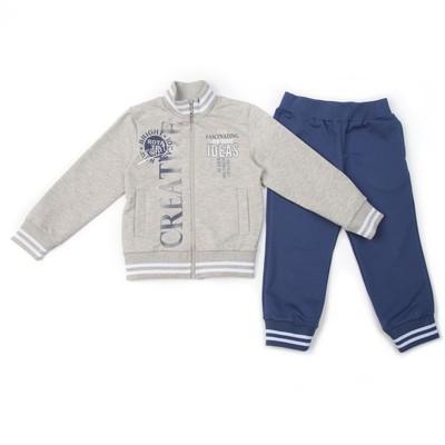 Комплект (куртка+брюки) для мальчика, рост 98 см, цвет индиго/серый меланж Н792-3618