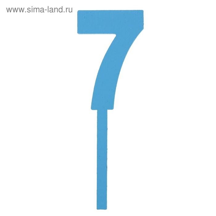 """Топпер цифра """"7"""", голубой, 4х12см"""