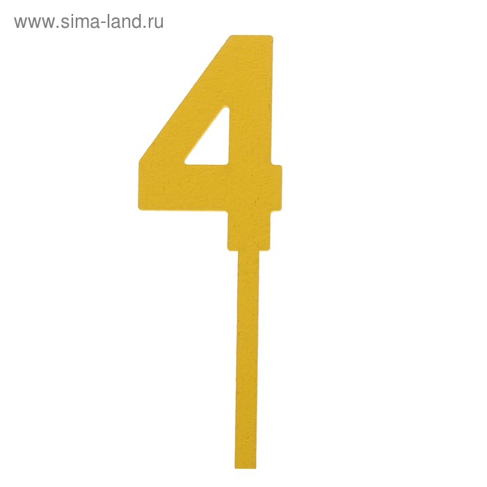 "Топпер цифра ""4"", жёлтый, 4х12см"