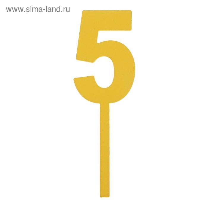 "Топпер цифра ""5"", жёлтый, 4х12см"