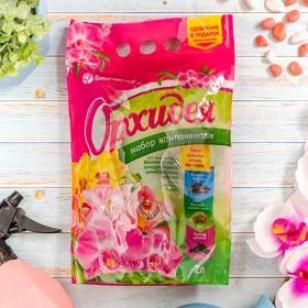 """Набор компонентов для орхидей """"БиоМастер"""" 2 л + Комплексное удобрение """"Орхидея"""", 5 мл"""