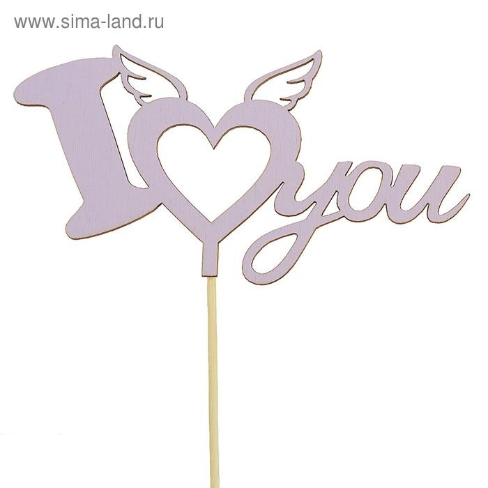 """Топпер """"I love you"""", лиловый, 15 см"""