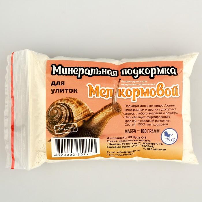 """Минеральная подкормка """"Мел кормовой"""" для декоративных улиток, 100 г"""