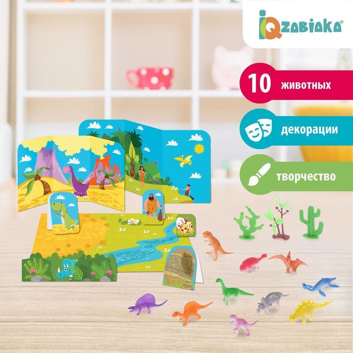 Набор животных с декорациями «Эра динозавров», 10 животных